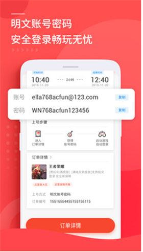 租号玩app安卓版下载