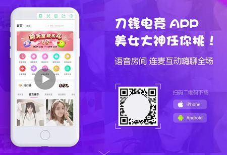 刀锋电竞app下载