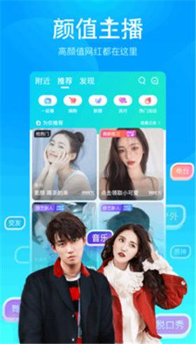 映客直播app下载
