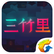 三竹里 v2.3.1