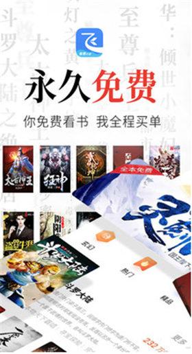 飞读小说免费版下载