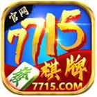 7715棋牌官方  v3.3.6