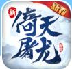 新倚天屠龙记 v1.7.7