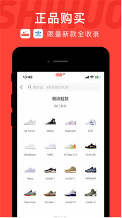 识货app官方下载安装
