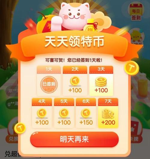 手机淘宝特价版app下载