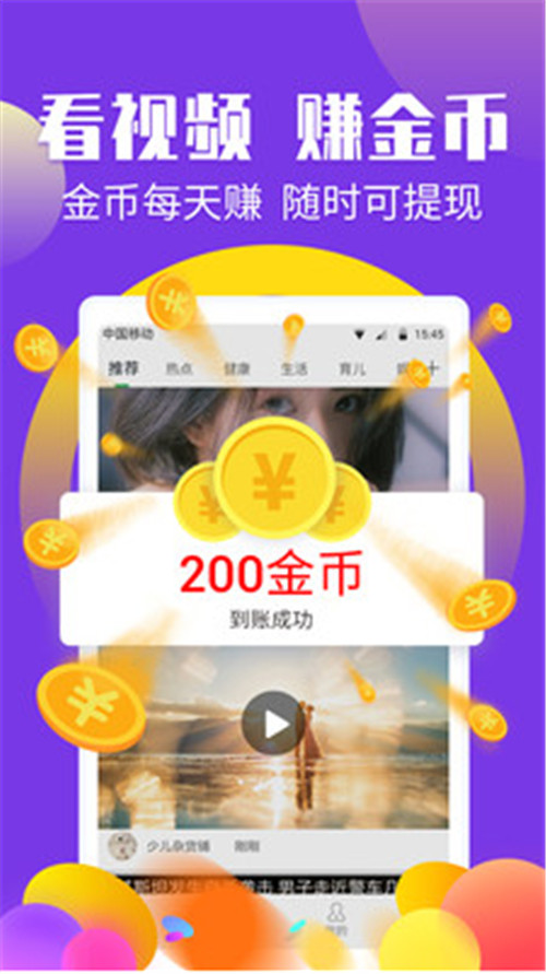赚钱帮app下载