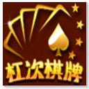洛阳杠次棋牌游戏  v4.2.2