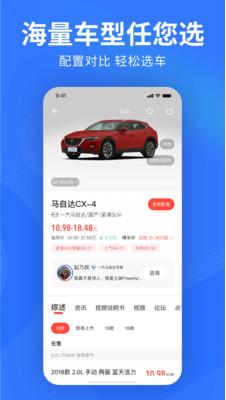 易车app下载