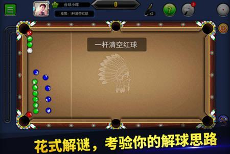 台球帝国游戏安卓版