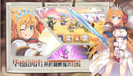 公主连结!re:dive游戏下载