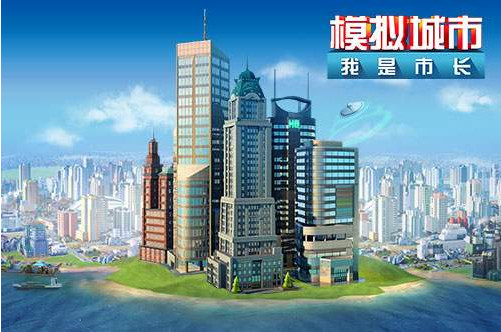 模拟城市:我是市长无限绿钞版下载