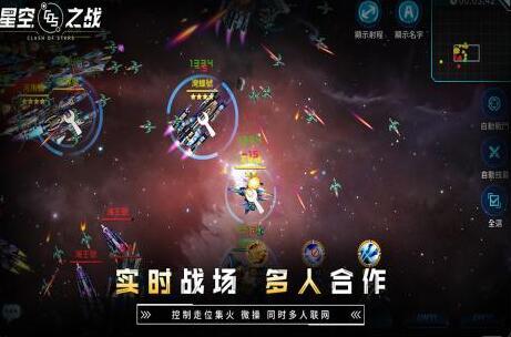星空之战手游安卓版下载