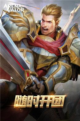 王者荣耀海外版下载安卓