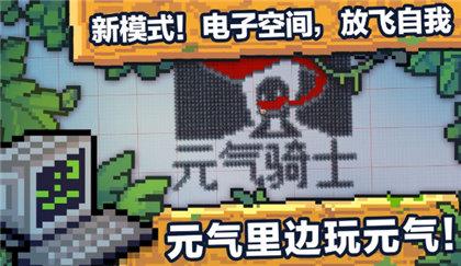 元气骑士无限蓝无限血全人物破解版2.51下载