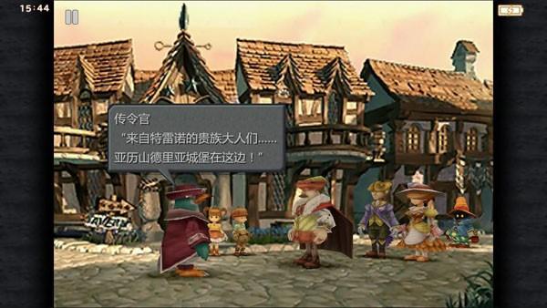 最终幻想9安卓版下载
