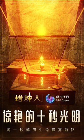 蜡烛人手机版下载