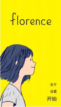 Florence游戏