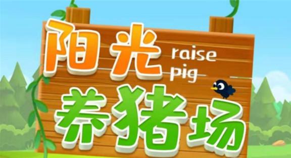 阳光养猪场赚钱版下载