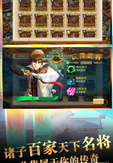 战棋三国志游戏下载