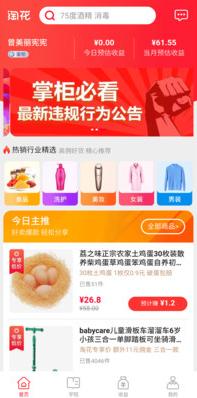 淘花app