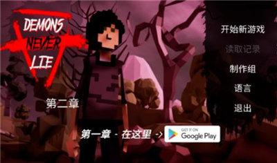 恶魔不撒谎2中文完整解锁版下载