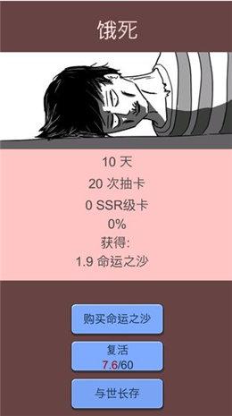 抽卡人生中文破解版2020