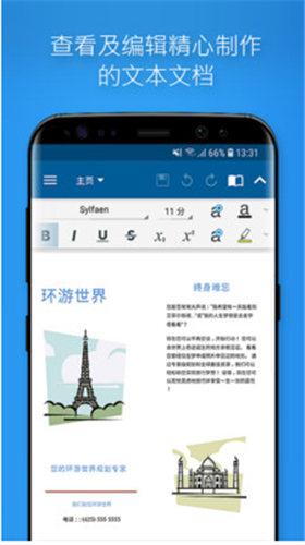 OfficeSuite Pro破解版