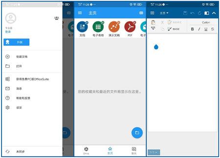OfficeSuite Pro破解版下载