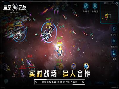 星空之战破解版游戏下载