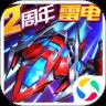 王牌战机  V2.2.6