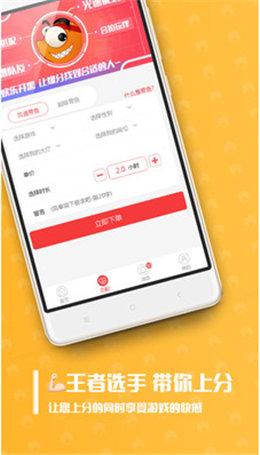 带鱼电竞app