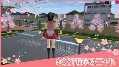 樱花校园模拟器中文版