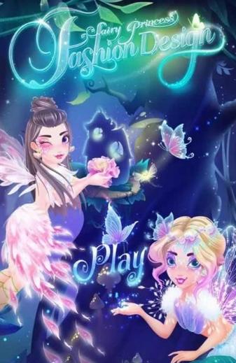 精灵公主时装秀