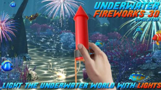 水下烟花3D游戏下载
