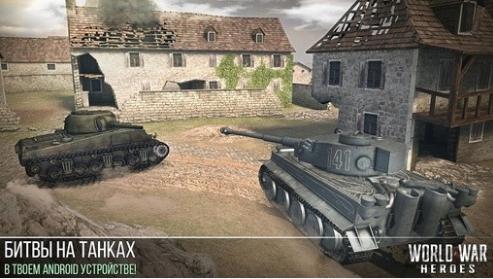 世界大战英雄手游下载