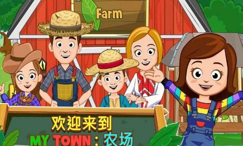 我的小镇农场游戏下载