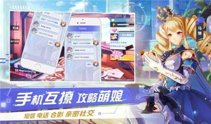 绯梦契约游戏下载截图