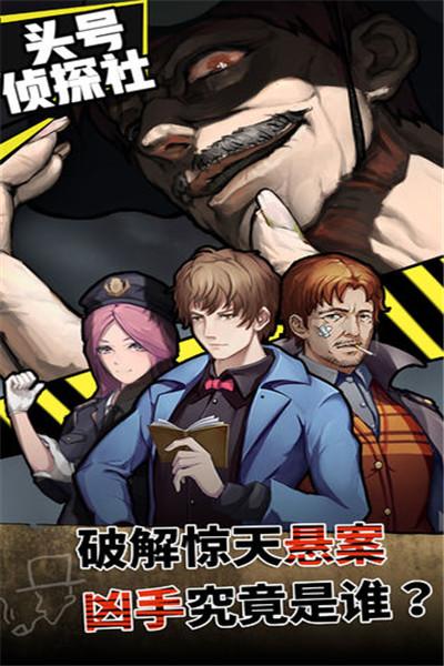 头号侦探社破解版下载