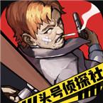 头号侦探社破解版  v1.3.0