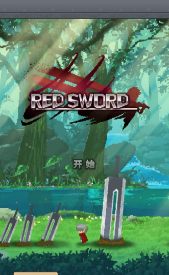 赤之剑游戏下载