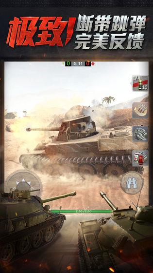 坦克集结战游戏下载截图