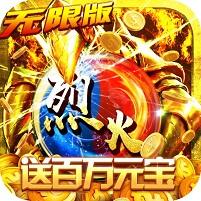 烈火战神  V1.0