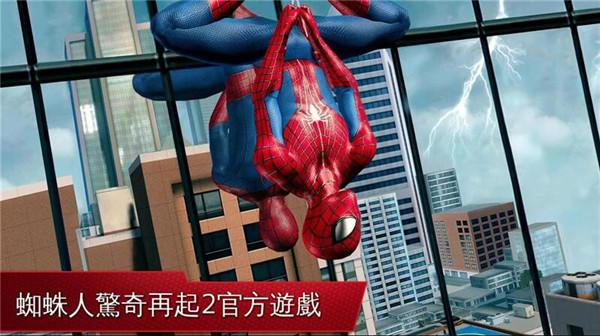 超凡蜘蛛侠2下载安装