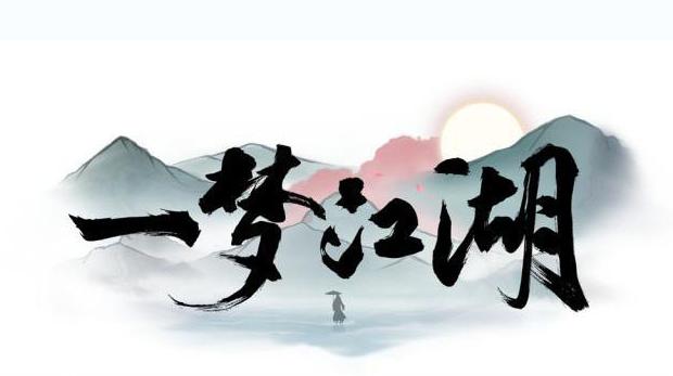 一夢江湖怎么轉區