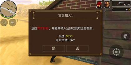 荒野大镖客2手游中文版下载