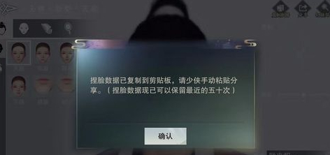 一梦江湖捏脸数据怎么导入