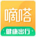 嘀嗒出行app安卓版 8.9.2
