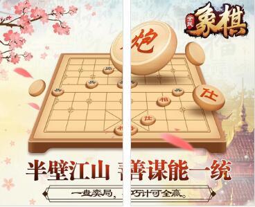全民象棋游戏下载截图