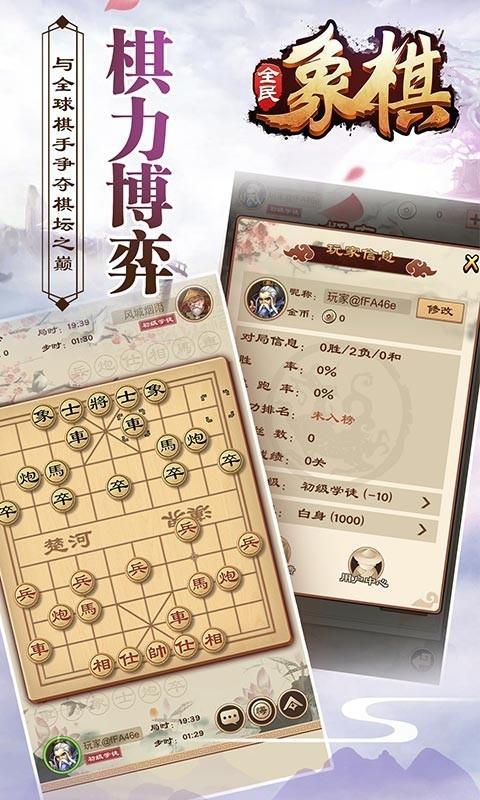 全民象棋app下载