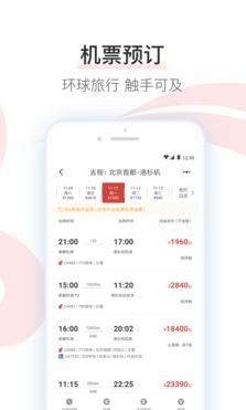 中国国航app官方